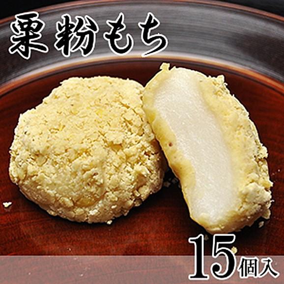 秋の味覚 ギフト プレゼント スイーツ お菓子 和菓子 岐阜中津川の栗100% 栗粉もち15個入