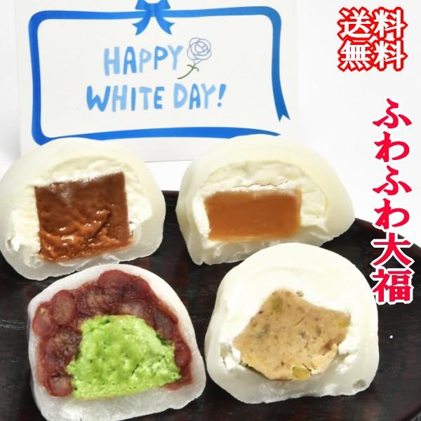ホワイトデー お返し お菓子 ギフト プレゼント チョコレート おもしろ 子供 チョコ クッキー 以外 送料無料 和菓子 スイーツ 高級 マシ