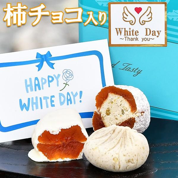 ホワイトデー お返し お菓子 チョコレート ギフト プレゼント おもしろ 子供 チョコ クッキー 以外 送料無料 和菓子 スイーツ 高級 義理