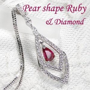 pt900 「0.45ctUP」 ルビー ダイヤモンド ペンダント ジュエリー ネックレス プラチナ ペアシェイプ 7月誕生石 ダイヤモンドペンダント