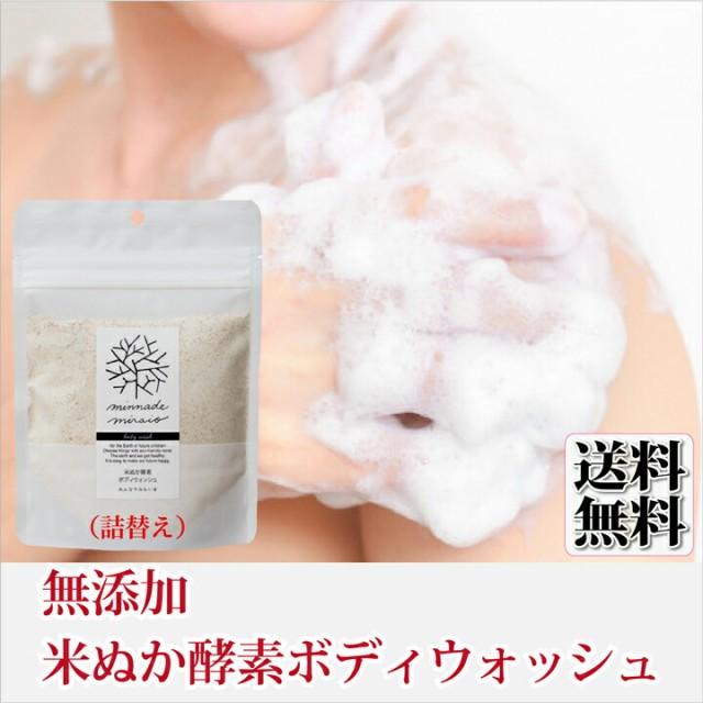 詰替 米ぬか酵素 ボディウォッシュ 130g X 1袋 みんなでみらいを 100% 無添加 糠 オーガニック 天然 おすすめ
