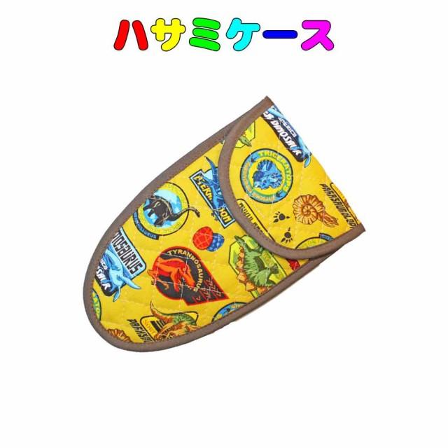 子供用はさみケース(イエロー×恐竜柄 ) 入園 入学 幼稚園 保育園 小学校