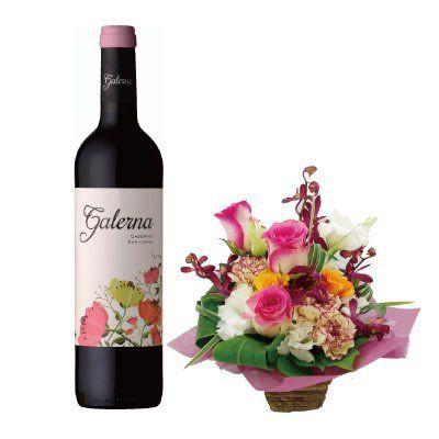 【花とワイン】ガレルナ カベルネ ソーヴィニヨン 赤ワイン ミディアム ワイン&アレンジ オーガニックワイン ギフト 酒 お彼岸 敬老の
