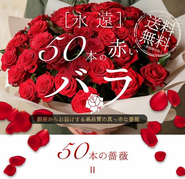 赤バラ50本の花束 送料込 プレゼント お祝い 記念日 ギフト 税込 還暦 プロポーズ 誕生日 卒業 退職【生花】 贈答
