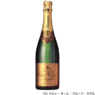 カルト オール クロード ガザル Grand Cru グランクリュ 750ml [発泡白] シャルドネ 100% N.V. シャンパン ギフト 酒 お彼岸 敬老の日