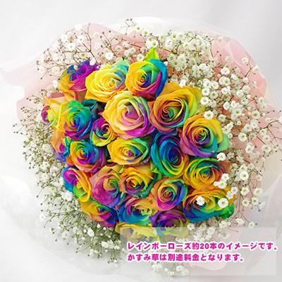 贈り物 お返し レインボーローズ 花束 【1本より御注文承ります】 花の配送 レインボーローズ 贈答 プレゼント ハロウィン お歳暮