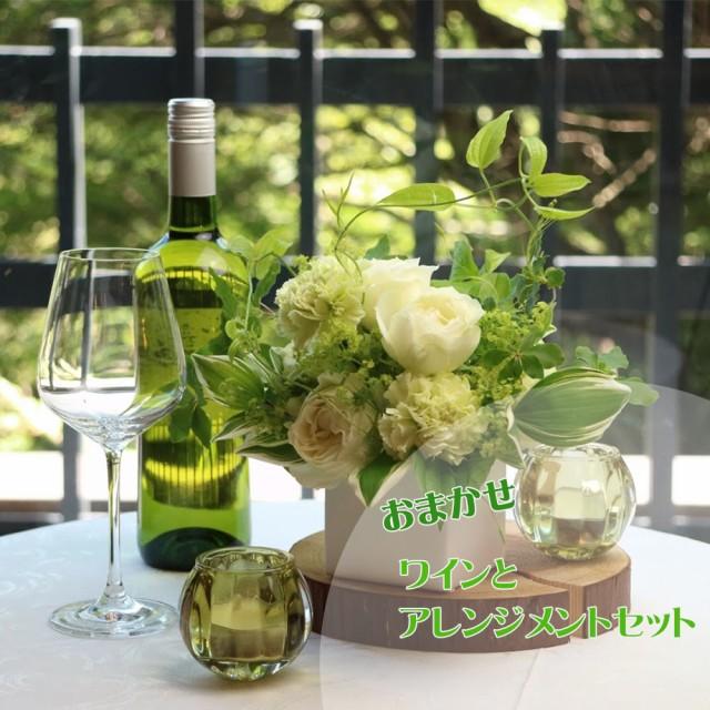 おまかせワイン アレンジメントS 花 ギフト おしゃれ 送料込 誕生日 結婚記念日 お祝い お見舞い 退職 プレゼント 酒 ハロウィン お歳暮
