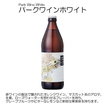 パーク ワイン ホワイトPark Wine White ヴィンテロパー Vinteloper 500ml オレンジワイン ギフト プレゼント 乳酸菌 酒 贈答 ハロウィン