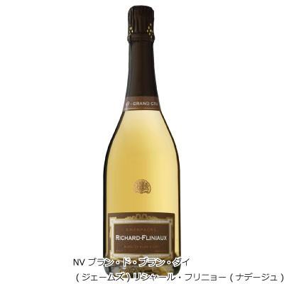ブラン ド ブラン ダイ (ジェームズ) リシャール フリニョー (ナデージュ) シャルドネ 100%750ml [発泡白] シャンパン ギフト 酒 お彼岸