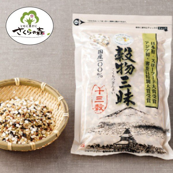 雑穀米 穀物三昧500g 鉄分 ビタミン ミネラル 食物繊維 さくらの森