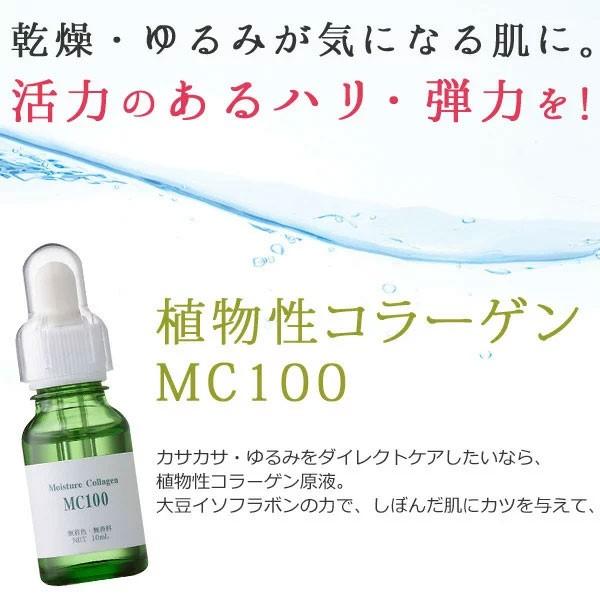 美容液 保湿 乾燥 さっぱり コラーゲン 植物性コラーゲンMC100 10ml メール便 母の日 プレゼント 送料無料 美顔器の導入に相性抜群 エビ