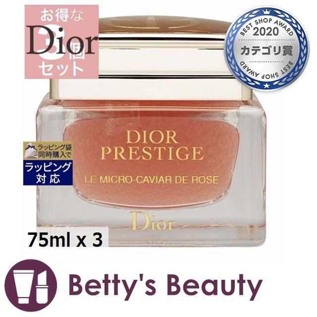 ディオール(クリスチャンディオール) プレステージ ローズ キャビア マスク お得な3個セット 75ml x 3マッサージ料 Christian Dior