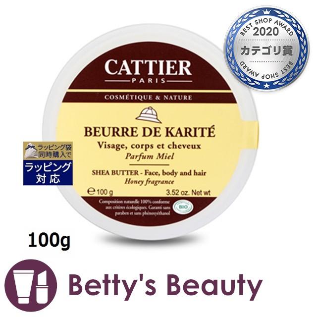 日本未発売|カティエ シアバター ミエル(ハチミツ) Parfum Miel 100gデイクリーム Cattier
