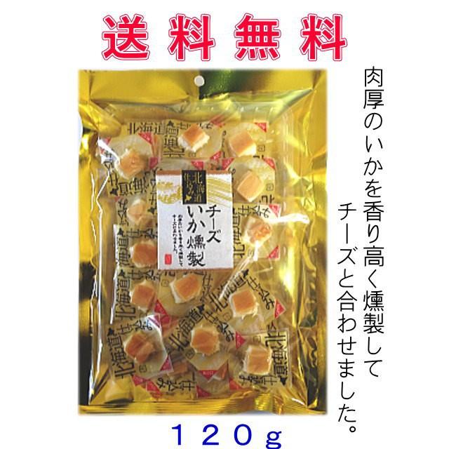 (送料無料)山栄食品 チーズいか燻製120g×1袋