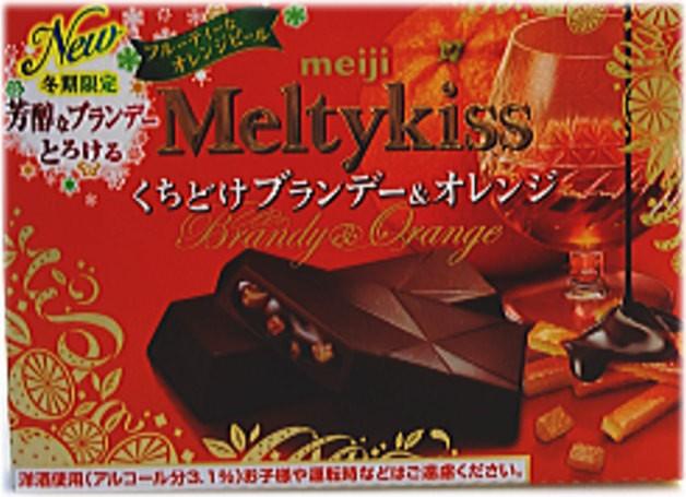 メルティーキッス くちどけブランデー&オレンジ 10箱