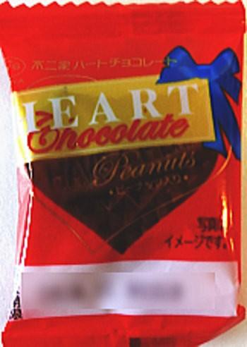 不二家 1枚ミニハートチョコレート(ピーナツ)1枚X40個