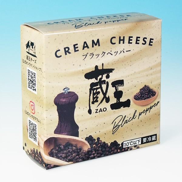 蔵王チーズ クリームチーズ・ブラックペッパー 120g/送料別/冷蔵/冷凍品と同梱不可/沖縄・離島送料加算