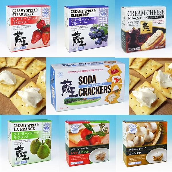 蔵王チーズソーダクラッカーとスプレッド・選り取り3個セット 送料無料 冷蔵 選べる 沖縄・離島送料加算
