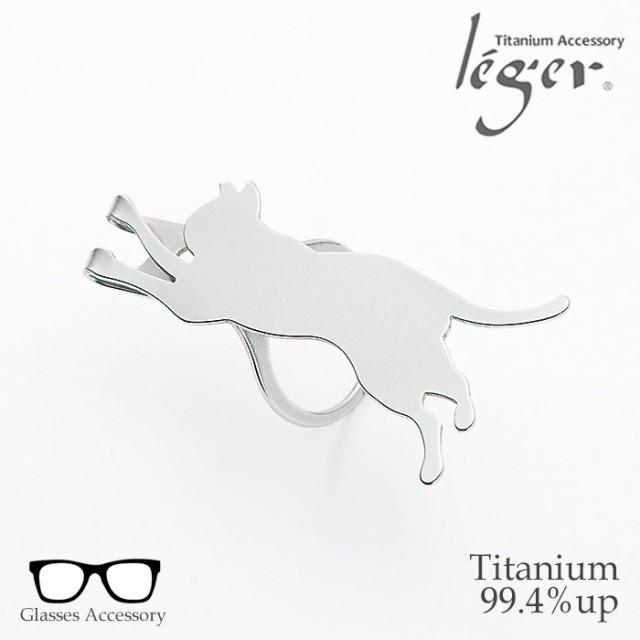 純チタン製メガネクリップ ネコ GC04