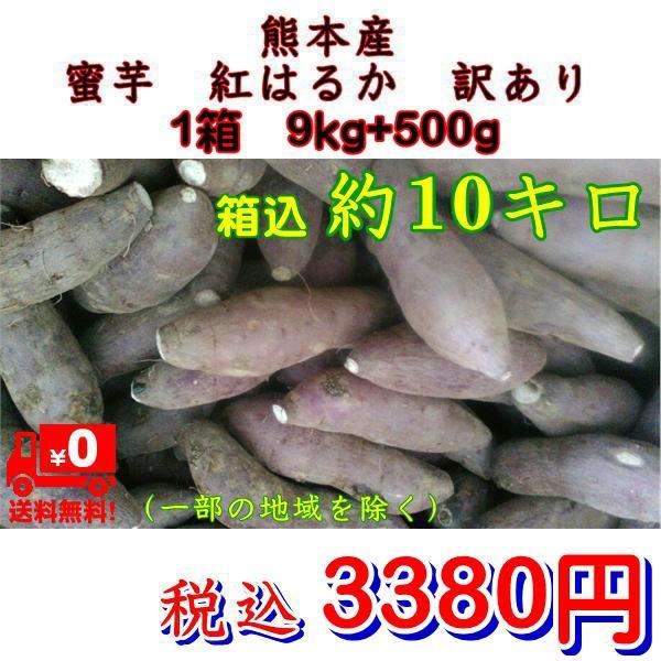 さつまいも 蜜芋 紅はるか 熊本産 訳あり 1箱 箱込10キロ(9kg+保証分500g) 【送料無料】一部の地域を除く