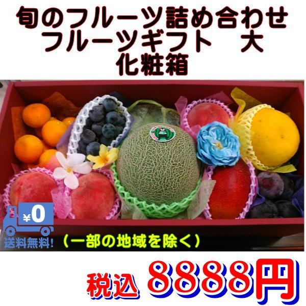 旬のフルーツ詰め合わせ 大 フルーツギフト 化粧箱 贈答用 クール便 フルーツ グルメ