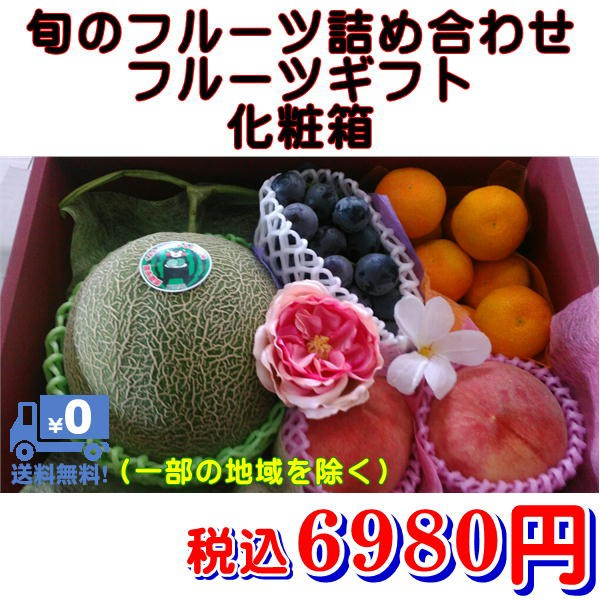 旬のフルーツ詰め合わせ フルーツギフト 化粧箱  贈答用 クール便 フルーツ グルメ