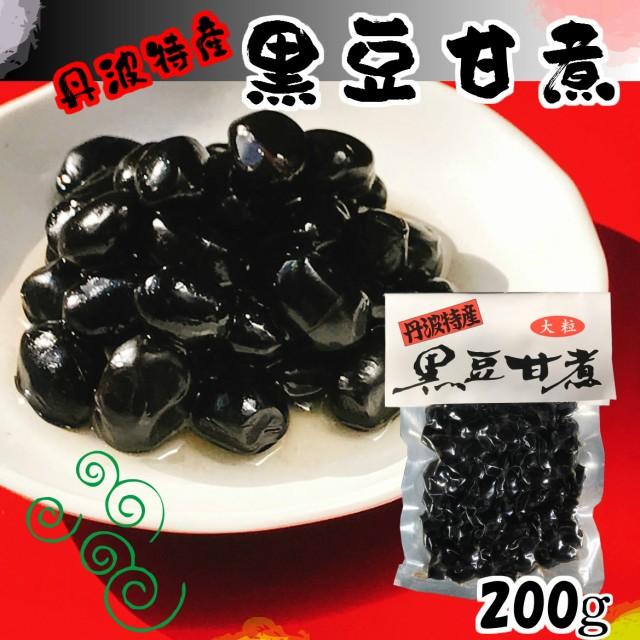 黒豆甘煮200g 丹波土産/大粒黒豆煮/たんば/おせちに/真空パックで長持ち