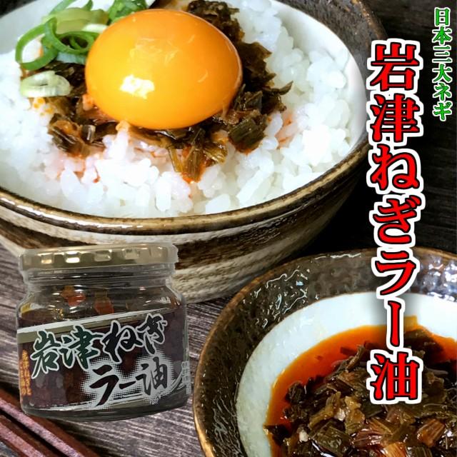 岩津ねぎラー油180g 瓶詰め 食べるラー油 惣菜/おかず/ご飯のお供/ご飯のおとも/ごはんのおとも/たべるねぎラー油/兵庫おみやげ/土産