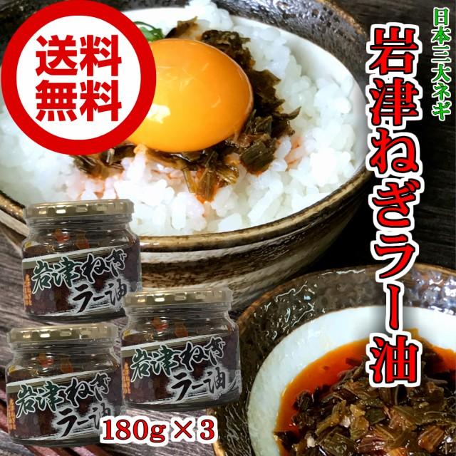 岩津ねぎラー油180g×3 瓶詰め【ちょっぴりお得な3本セット】【送料無料】 食べるラー油  惣菜/おかず/ご飯のお供/ご飯のおとも/ごは