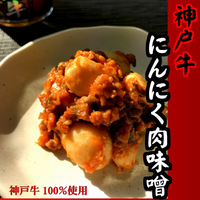 神戸牛にんにく肉味噌 200g /ご飯のお供/ご飯 味噌/肉味噌/こうべおみやげ/兵庫手土産