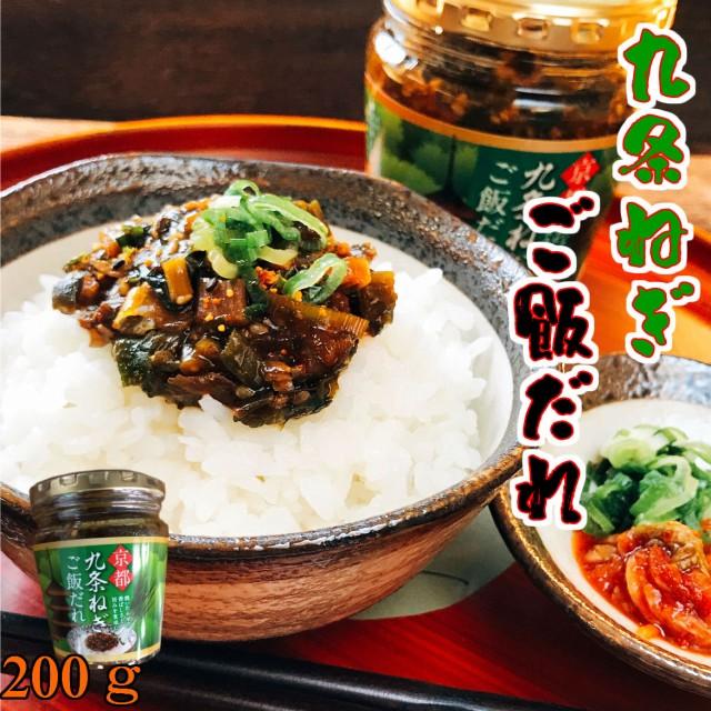 九条ねぎご飯だれ200g 瓶詰め ご飯のお供 ご飯のおとも ごはんのおとも 京 野菜 葱 京都