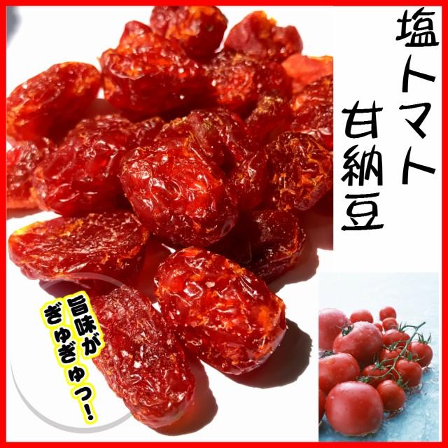 塩トマト甘納豆 お菓子 170g とまと/トマトのお菓子/しおトマト/お土産/みやげ/道の駅