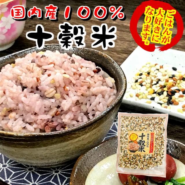 十穀米300g 国内産 雑穀 100% 使用 もち米 丸麦 押し麦 緑米 黒米 赤米 挽き割り大豆 挽き割り小豆 もちきび そば米 (そば) 【w_fddl