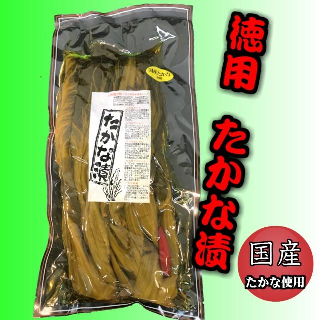 徳用たかな漬け 国産高菜使用/お土産/お料理万能/刻み/たかなづけ/しょうゆ漬け/得用サイズ