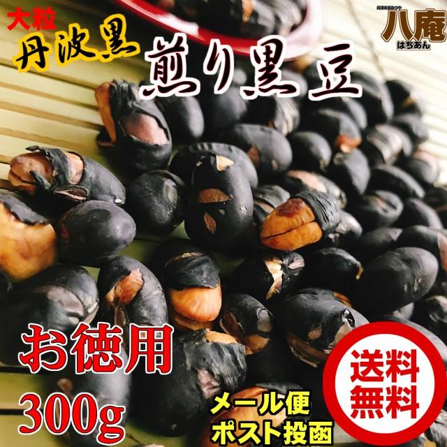 丹波黒 いり黒豆300g 【お徳用】【メール便】【送料無料】