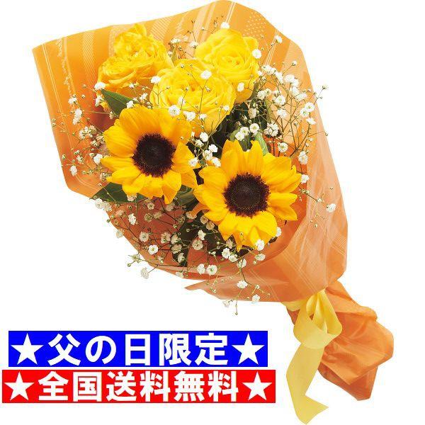 【父の日 プレゼント ギフト】全国送料無料 生花 花束バラ&ヒマワリ&かすみ草ギフト 父の日用カード付き 父の日参り