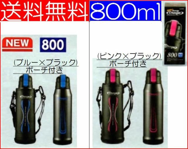 【ポーチ付き♪】[パール金属]NEWエナジーチャージャー ダイレクトボトル 800hb-3060 hb-3061<2色>水筒 800ml 保温・保冷