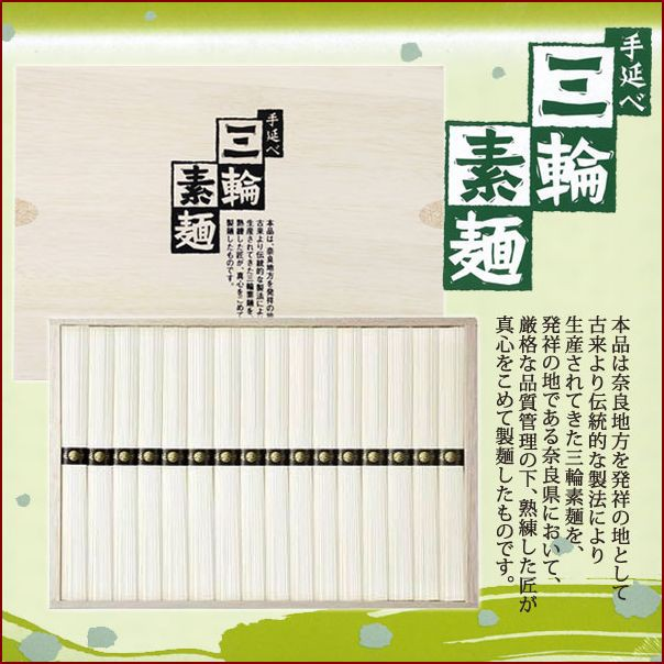 (50%割引)美味しい日本の麺[国産]手延べ 三輪素麺 そうめんGX-30化粧箱入り【メーカー価格3000円】楽ギフ 内祝い