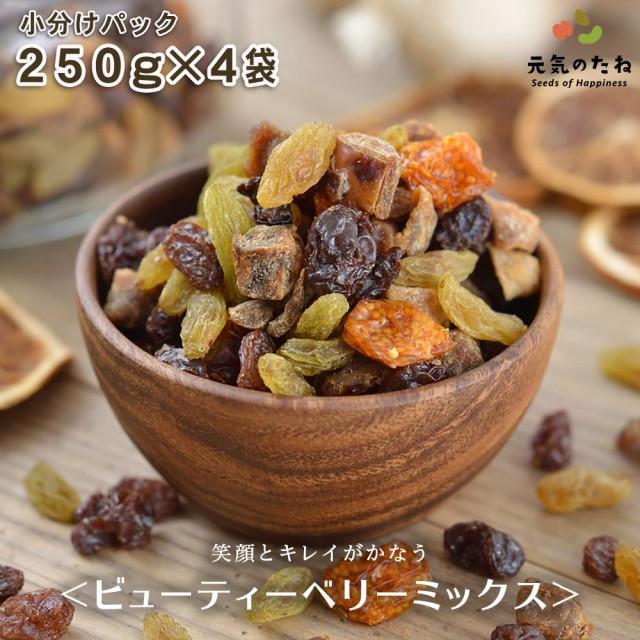 小分け 4×250g ビューティー ベリーミックス 送料無料 無添加 ノンオイル ドライフルーツ 砂糖不使用