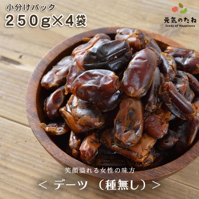 小分け 4×250 デーツ 無添加 ドライフルーツ 種無し 砂糖不使用 ナツメヤシ 送料無料