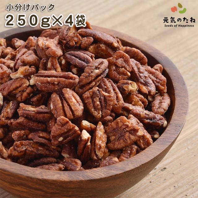 小分け 4×250g ピーカンナッツ 素焼き 無塩 無添加 無油 ナッツ 送料無料