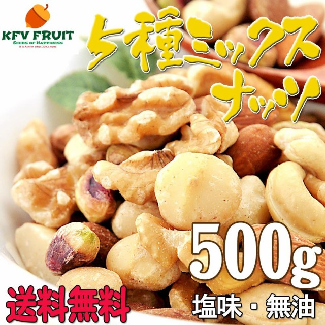 ミックスナッツ 塩味 昔ながら赤穂の天然塩使用 5種ブレンド 500g 送料無料