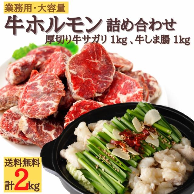 業務用 牛肉 ホルモン 厚切り サガリ しま腸 2kg 各1kg 送料無料 まとめ買い 肉 冷凍 冷凍食品 スライス 鍋 もつ鍋 もつ煮 焼肉 バーベ