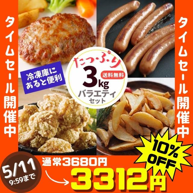 タイムセール 冷凍食品 ハンバーグ 竜田揚げ ウインナー フライドポテト 4種 肉 詰め合わせ セット 送料無料 大容量 3kg 業務用 お買い得
