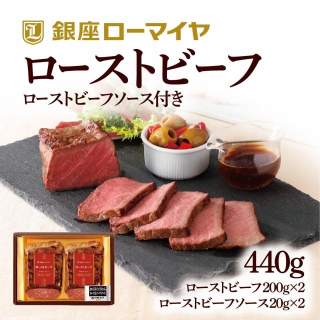 お中元 ギフト 肉 ローストビーフ 詰め合わせ ソース付| 送料無料 食品 肉 お肉 詰合せ 御中元 食べ物 おせち お年賀 ローマイヤ ギフト