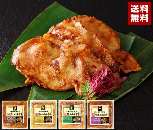 お中元 ギフト 内祝い 肉 国産 豚ロース 味噌漬け 4P 680kg ご当地味噌使用 | 送料無料 御中元 食べ物 詰め合わせ ギフト スターゼン 国