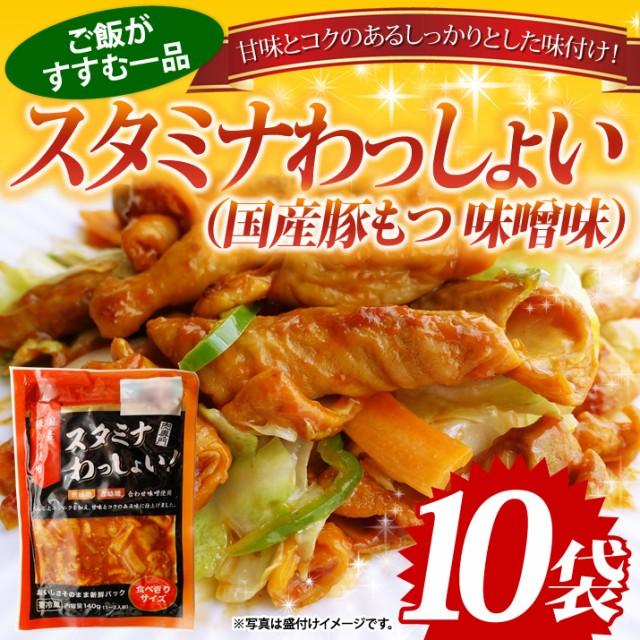 国産豚 ホルモン スタミナわっしょい 味噌味 10袋 1.4kg ポイント消化 送料無料 業務用 大容量 まとめ買い お買い得 小分け 国産豚肉 豚