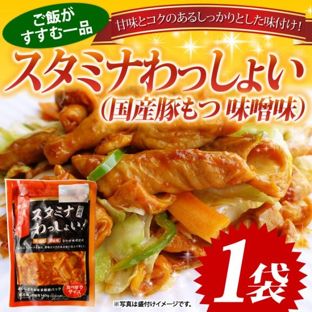 国産豚 ホルモン もつ 焼肉 スタミナわっしょい 味噌味 1袋 140g ポイント消化 食べきりサイズ 国産豚肉 豚肉 味付き おつまみ 焼肉 BBQ