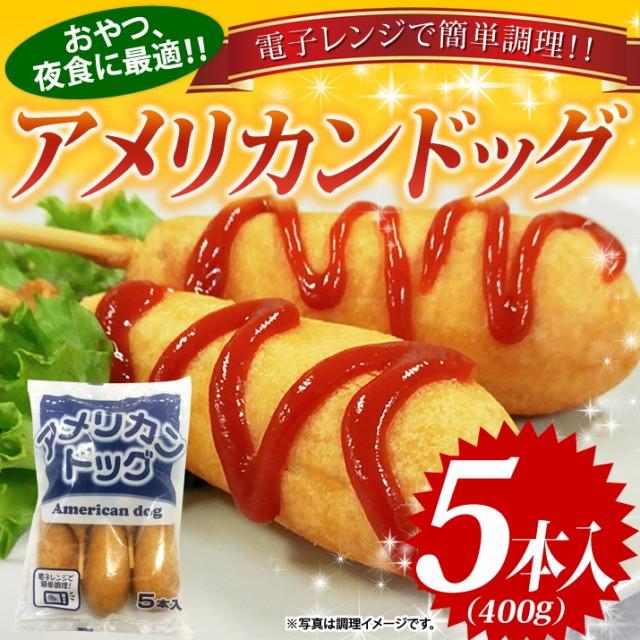 アメリカンドッグ 5本入 ポイント消化 ソーセージ ウインナー 肉 お肉 おやつ 夜食 お弁当 軽食 冷凍食品 冷凍 レンジ 同梱 簡単調理 便