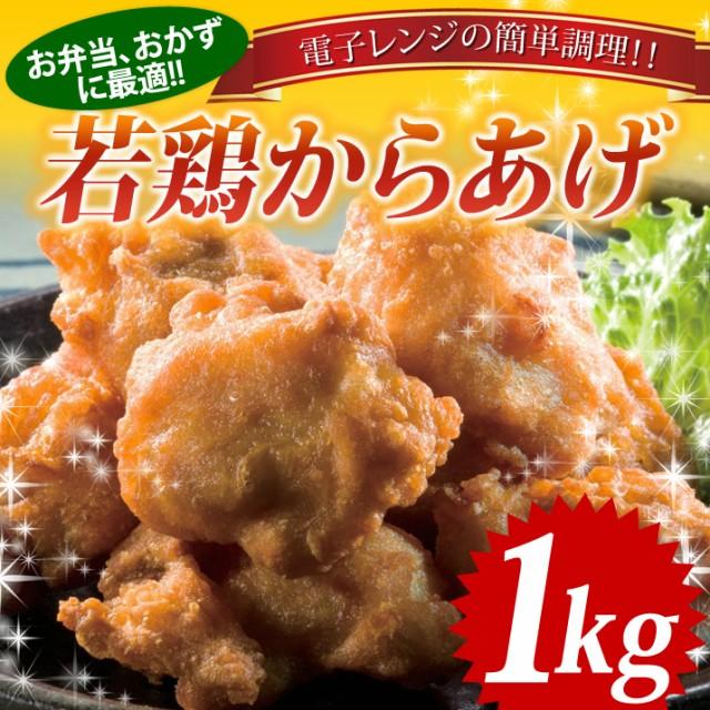 唐揚げ からあげ 1kg 業務用 冷凍食品 大容量 冷凍 お買い得 お弁当 おかず お惣菜 鶏肉 もも肉 人気 レンジ おいしい 便利 若鶏からあげ